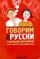 марина королева чисто по-русски pdf
