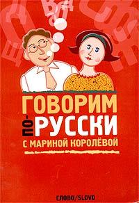Марина Королева - Говорим по-русски с Мариной Королевой
