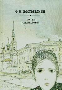 Ф. М Достоевский - Братья Карамазовы. В двух книгах. Книга 2