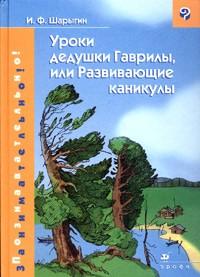 И. Ф. Шарыгин - Уроки дедушки Гаврилы, или Развивающие каникулы