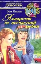 Вера Иванова - Лекарство от несчастной любви