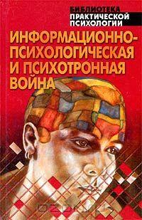https://i.livelib.ru/boocover/1000032169/200/b9fa/Pod_obschej_redaktsiej_A._E._Tarasa__Informatsionnopsihologicheskaya_i_psihotron.jpg