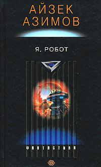 Айзек Азимов — Я, робот