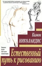 Кимон Николаидис - Естественный путь к рисованию
