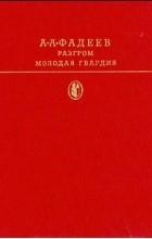 А. А. Фадеев - Разгром. Молодая гвардия (сборник)
