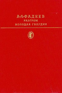 Александр Фадеев - Разгром. Молодая гвардия (сборник)