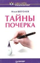 Илья Щеголев - Тайны почерка