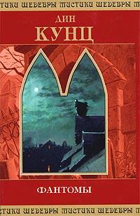Дин Кунц - Фантомы. Ангелы-хранители (сборник)