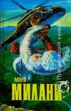 Мино Милани - Пульсирующий камень