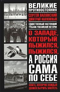 - О Западе, который пыжился, пыжился, а Россия сама по себе