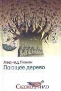 Леонид Яхнин - Поющее дерево