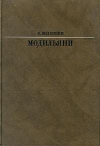 В. Виленкин - Модильяни