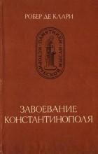 Робер де Клари - Завоевание Константинополя