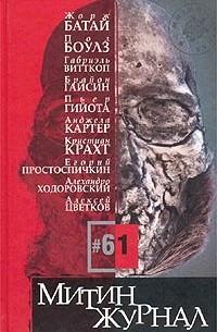 - Митин журнал, №61, 2003 (сборник)