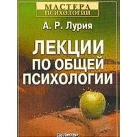 А. Р. Лурия - Лекции по общей психологии