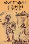 Аристофан  - Избранные комедии