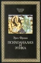 Эрих Фромм - Психоанализ и этика (сборник)