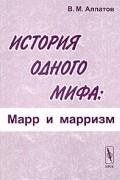 В. М. Алпатов - История одного мифа. Марр и марризм