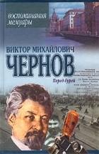 Виктор Михайлович Чернов - Перед бурей