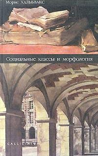 Морис Хальбвакс - Социальные классы и морфология (сборник)