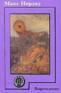 Макс Нордау - Вырождение (сборник)