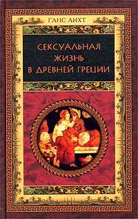 Сексуальные аспекты в древней руси