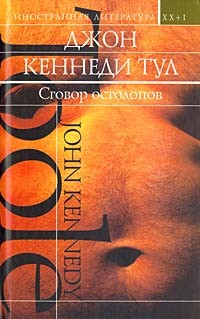 Джон Кеннеди Тул - Сговор остолопов