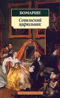 Бомарше - Севильский цирюльник. Женитьба Фигаро (сборник)