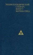- Энциклопедический словарь юного математика