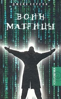 Джейк Хорсли - Воин Матрицы. Как стать Избранным