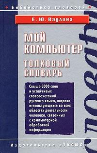 Словарь ваулиной мой компьютер