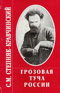 С. М. Степняк-Кравчинский - Грозовая туча России (сборник)