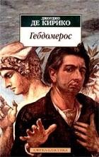 Джорджо де Кирико - Гебдомерос (сборник)