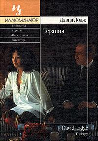 Дэвид Лодж - Терапия