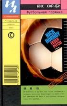 Ник Хорнби - Футбольная горячка