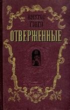 Виктор Гюго - Отверженные. В двух томах. Том 2