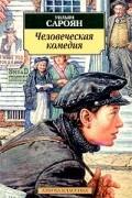 Уильям Сароян - Человеческая комедия