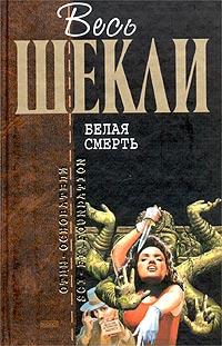 Роберт Шекли - Белая смерть. Сборник