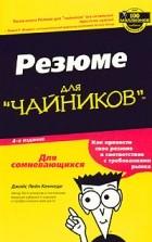 "Джойс Лейн Кеннеди - Резюме для ""чайников"""