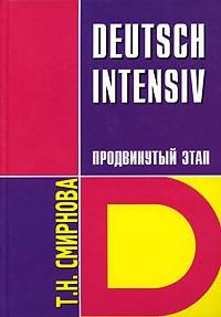 Т. Н. Смирнова - Deutsch Intensiv. Немецкий язык. Интенсивный курс. Продвинутый этап. Учебник