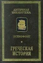 Ксенофонт  - Греческая история