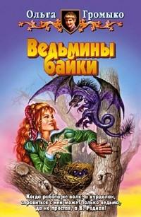 Ольга Громыко - Ведьмины байки (сборник)