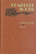 Сомерсет Моэм - Луна и грош. Театр. Рассказы (сборник)