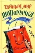 Софи Кинселла - Тайный мир шопоголика