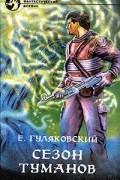 Евгений Гуляковский - Сезон туманов. Долгий восход на Энне