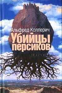 Альфред Коллерич - Убийцы персиков