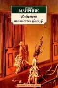 Густав Майринк - Кабинет восковых фигур