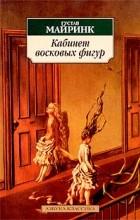 Густав Майринк - Кабинет восковых фигур (сборник)