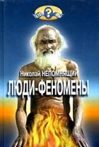 Николай Непомнящий - Люди-феномены