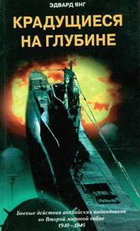 Эдвард Янг - Крадущиеся на глубине. Боевые действия английских подводников во Второй мировой войне. 1940 - 1945 гг.